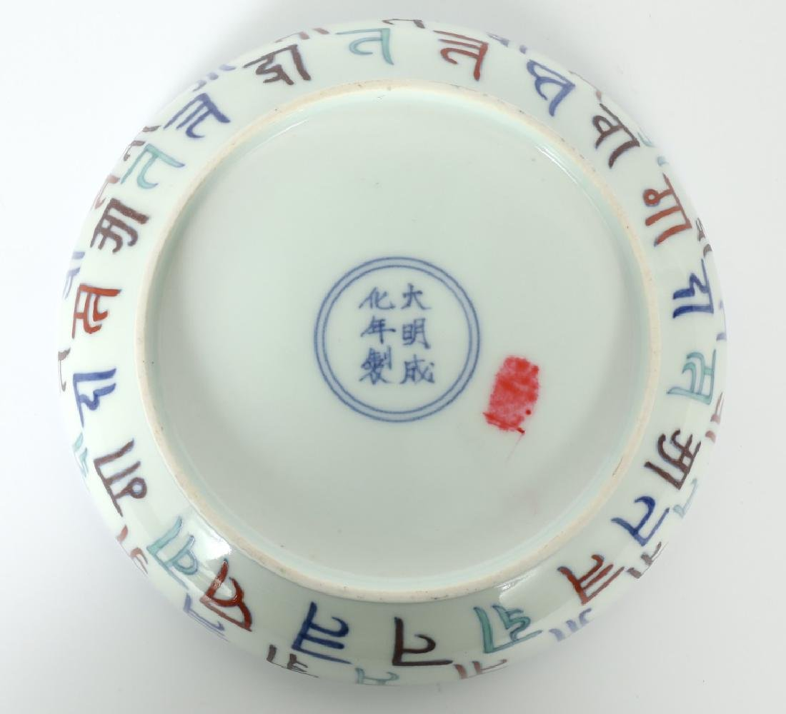 A superb Chinese Ming dynasty Dou Cai bowl - 6