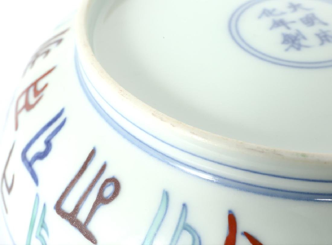A superb Chinese Ming dynasty Dou Cai bowl - 7