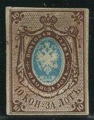 Russia 1857 #1 10k Brown and Blue F-VF UN