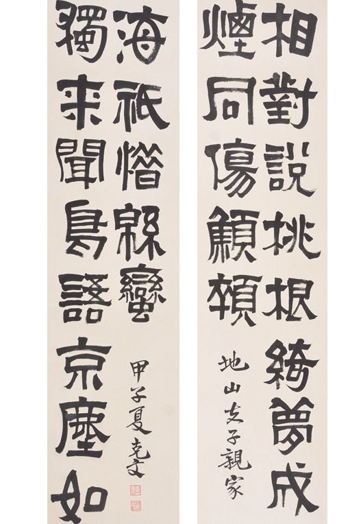 Yuan Kewen, Couplets Calligraphy