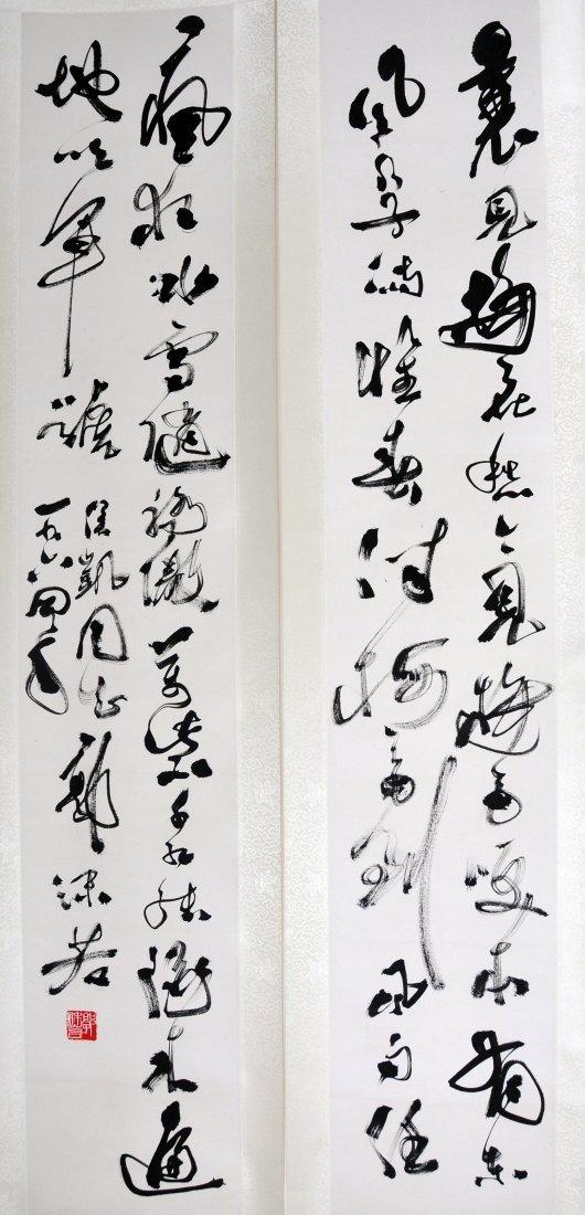 Guo Moruo, Couplets Calligraphy