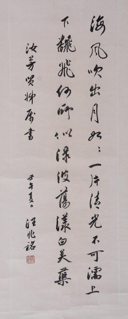 Wang Jinwei, Calligraphy, Hand Writing