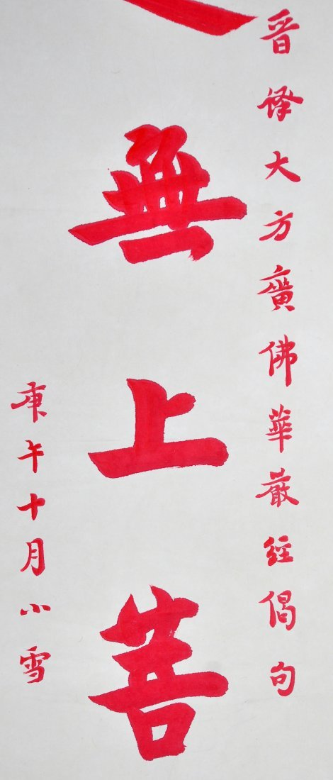 Guo Moruo, Couplets Calligraphy, Hand Writing - 2