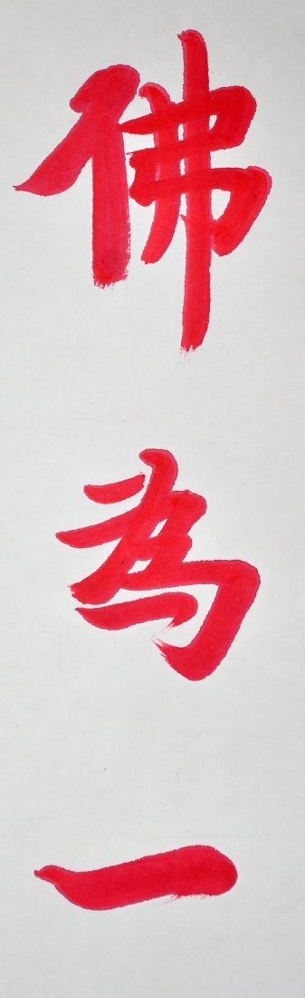 Guo Moruo, Couplets Calligraphy, Hand Writing - 3