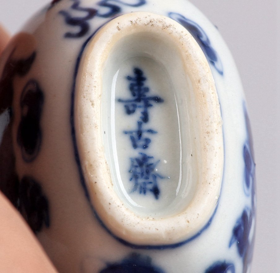 A Blue and White Snuff Bottle, Qing Dynasty