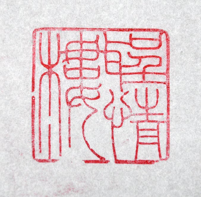 A Tianhuang Seal, Carved by Fang Jieqi - 6
