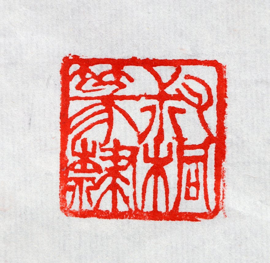 A Seal Carved by Wu Changshuo for Hong Yi - 7