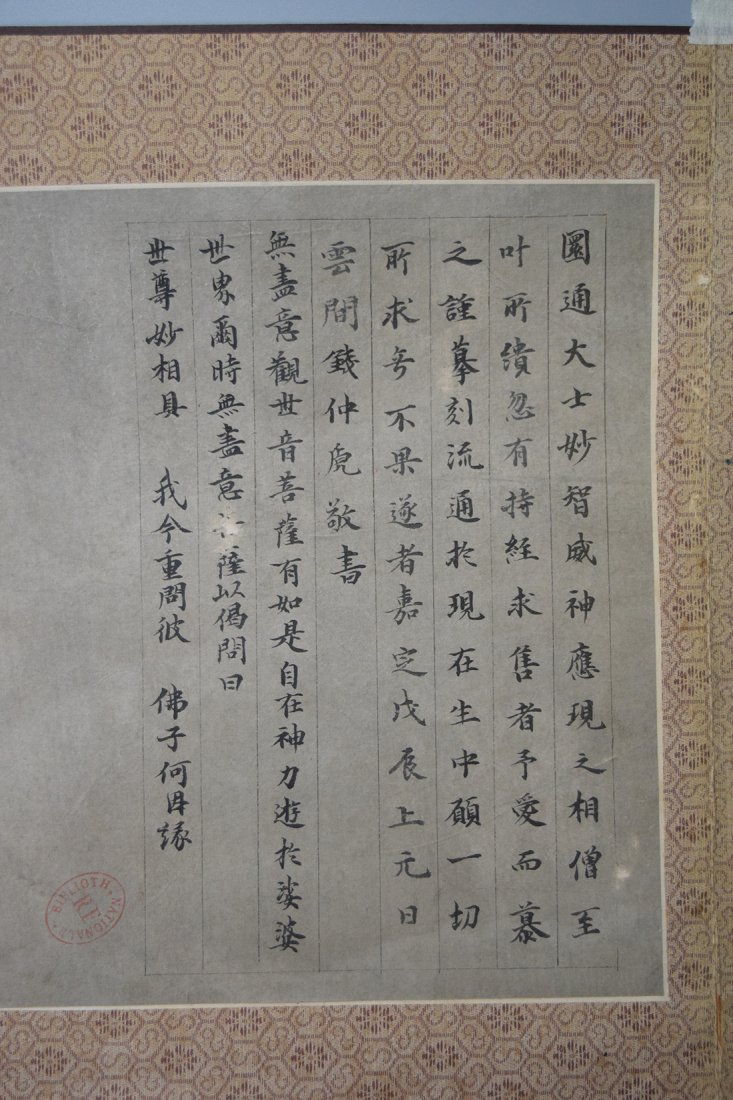 An Ink and Colour on Paper Sutra - 2