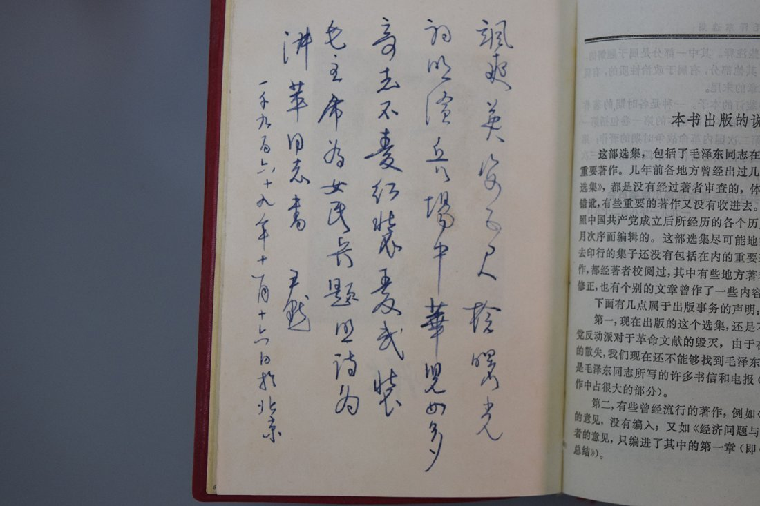 A Book of 'Quotations From Chairman Mao Tse-Tung' - 6