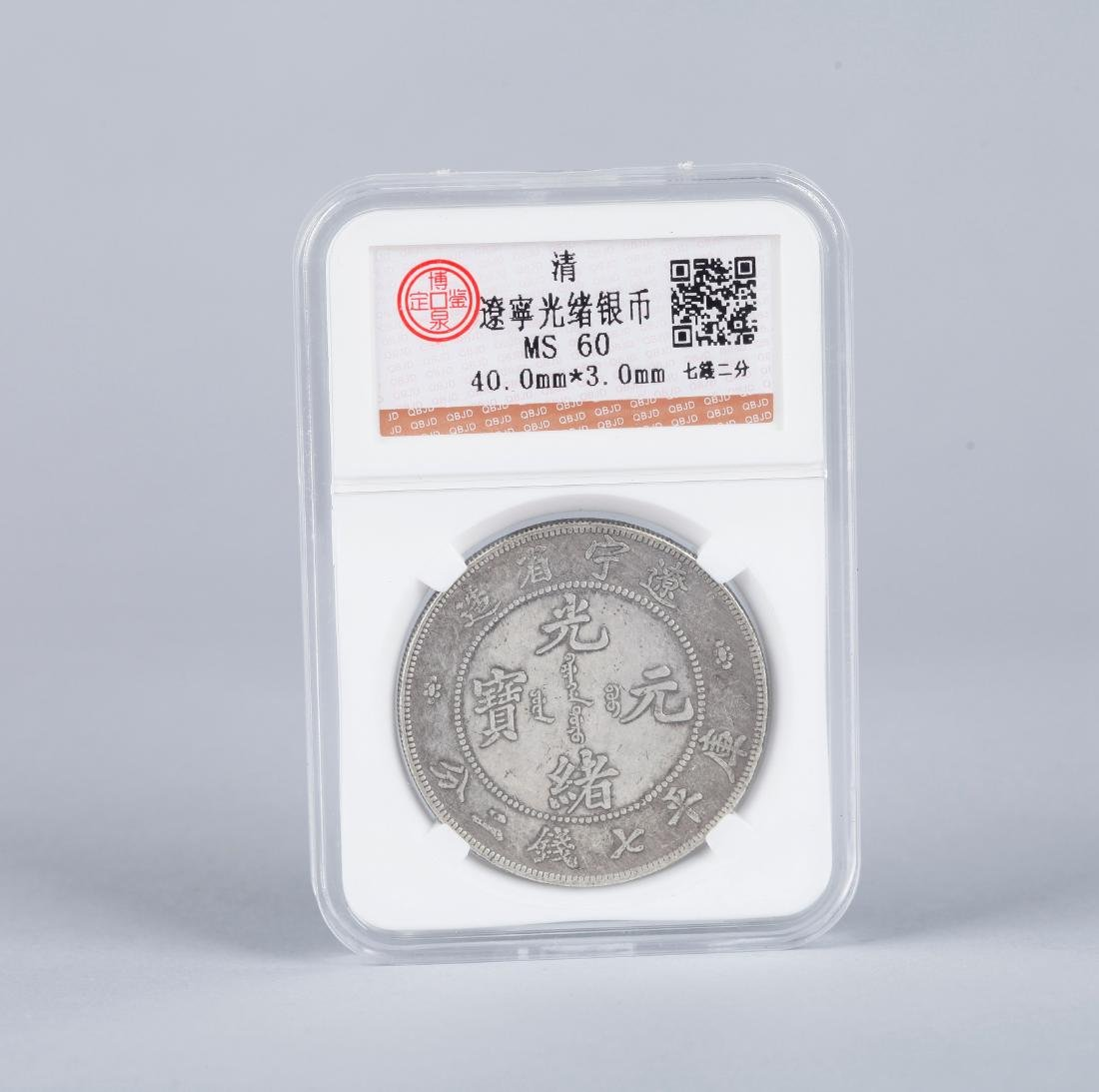 A CHINESE SILVER COIN, GUANGXU, QING DYNASTY