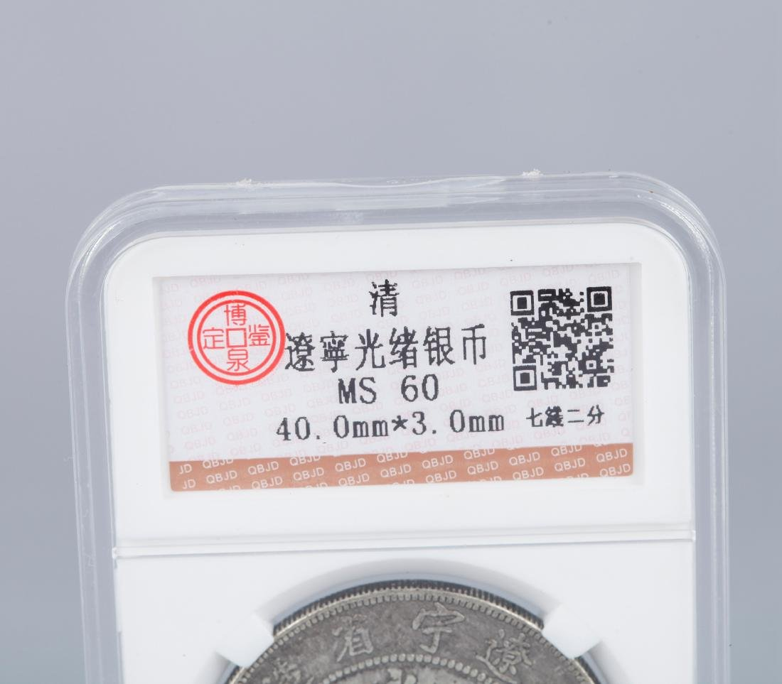 A CHINESE SILVER COIN, GUANGXU, QING DYNASTY - 2