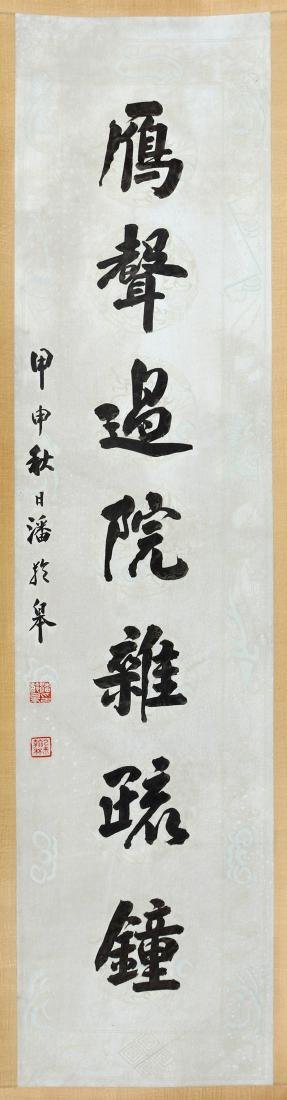 PAN LINGHAO, CALLIGRAPHY COUPLETS, INK ON PAPER, - 4