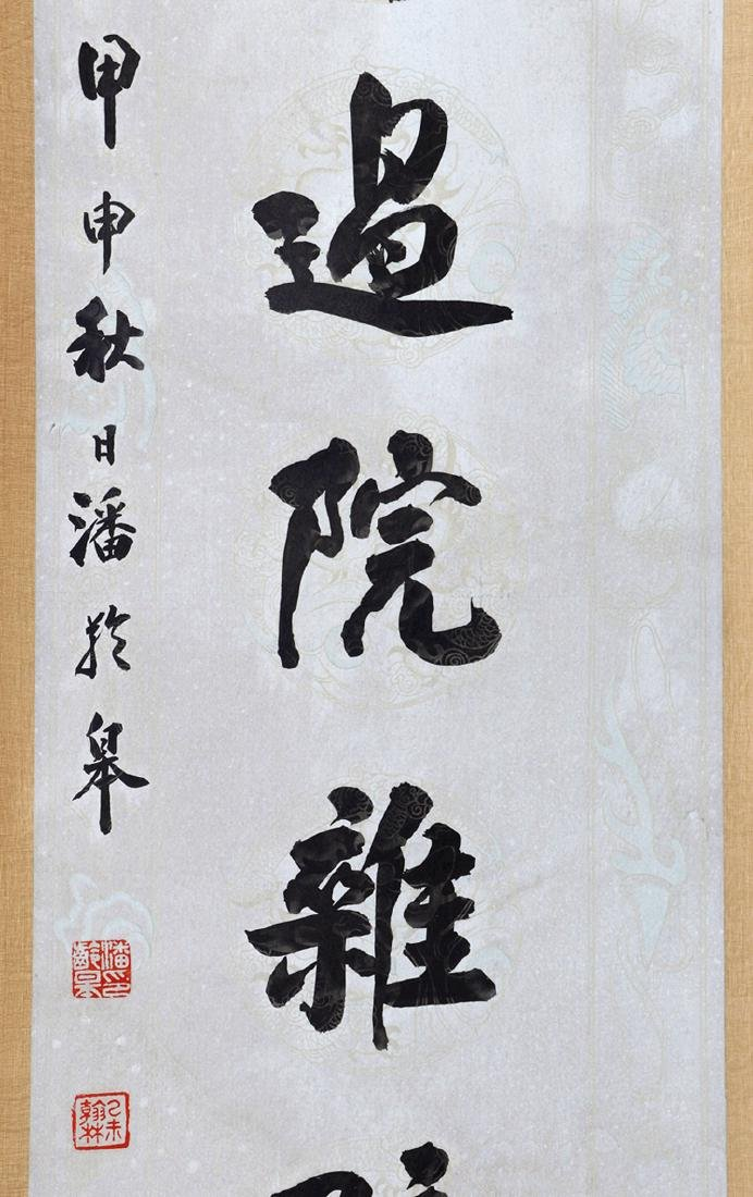 PAN LINGHAO, CALLIGRAPHY COUPLETS, INK ON PAPER, - 5
