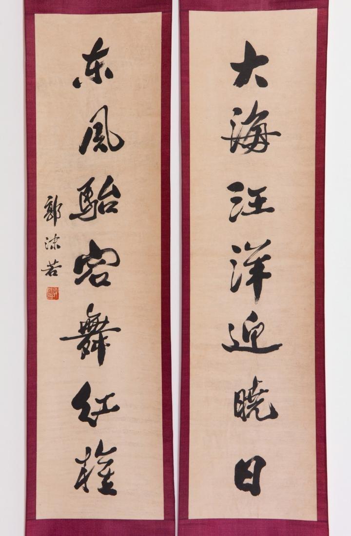 Guo Moruo calligraphy couplets