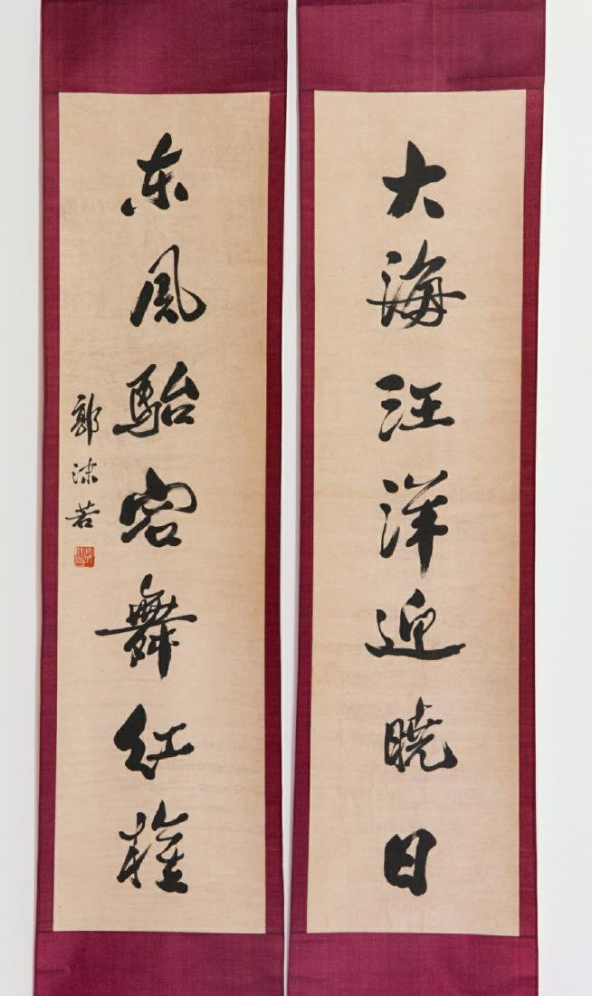 Guo Moruo calligraphy couplets - 2