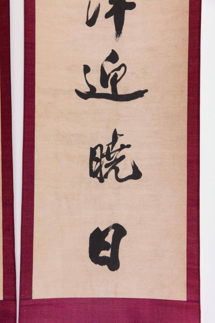Guo Moruo calligraphy couplets - 4