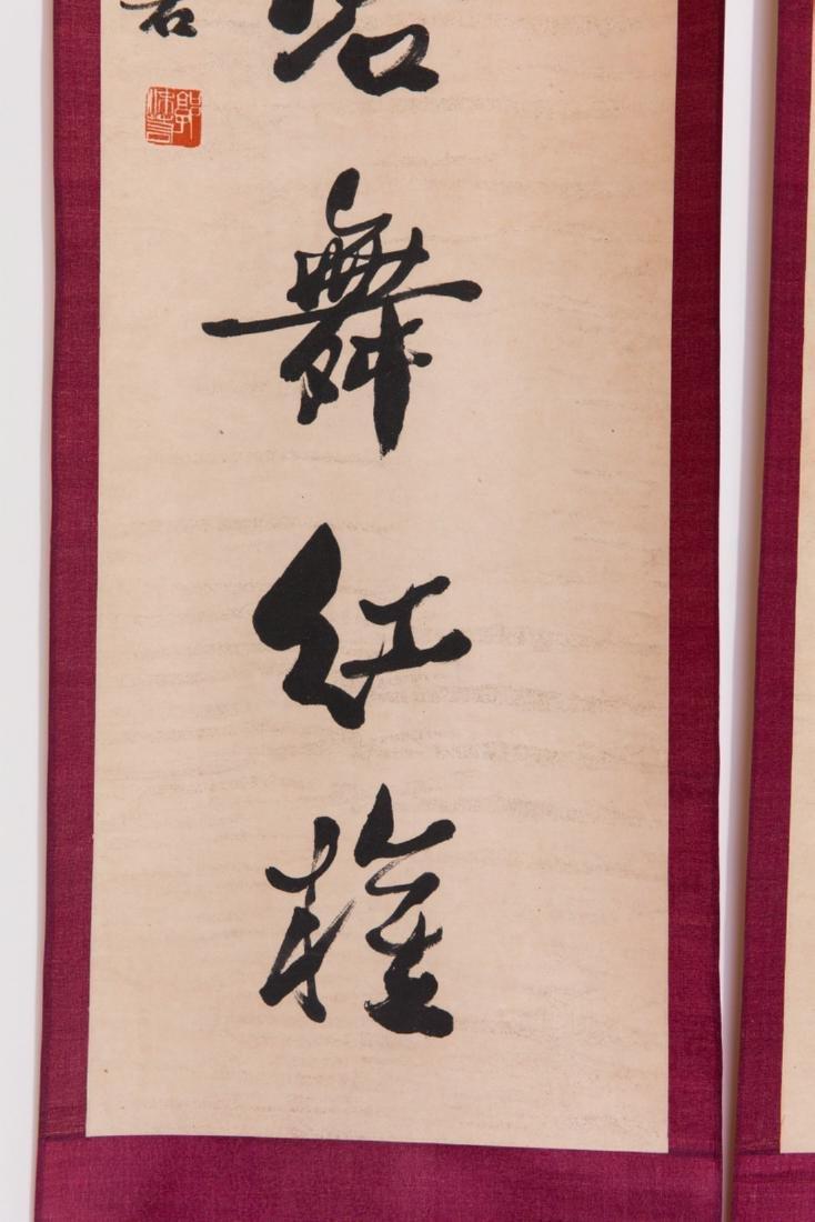 Guo Moruo calligraphy couplets - 6