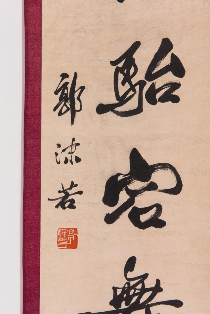 Guo Moruo calligraphy couplets - 7