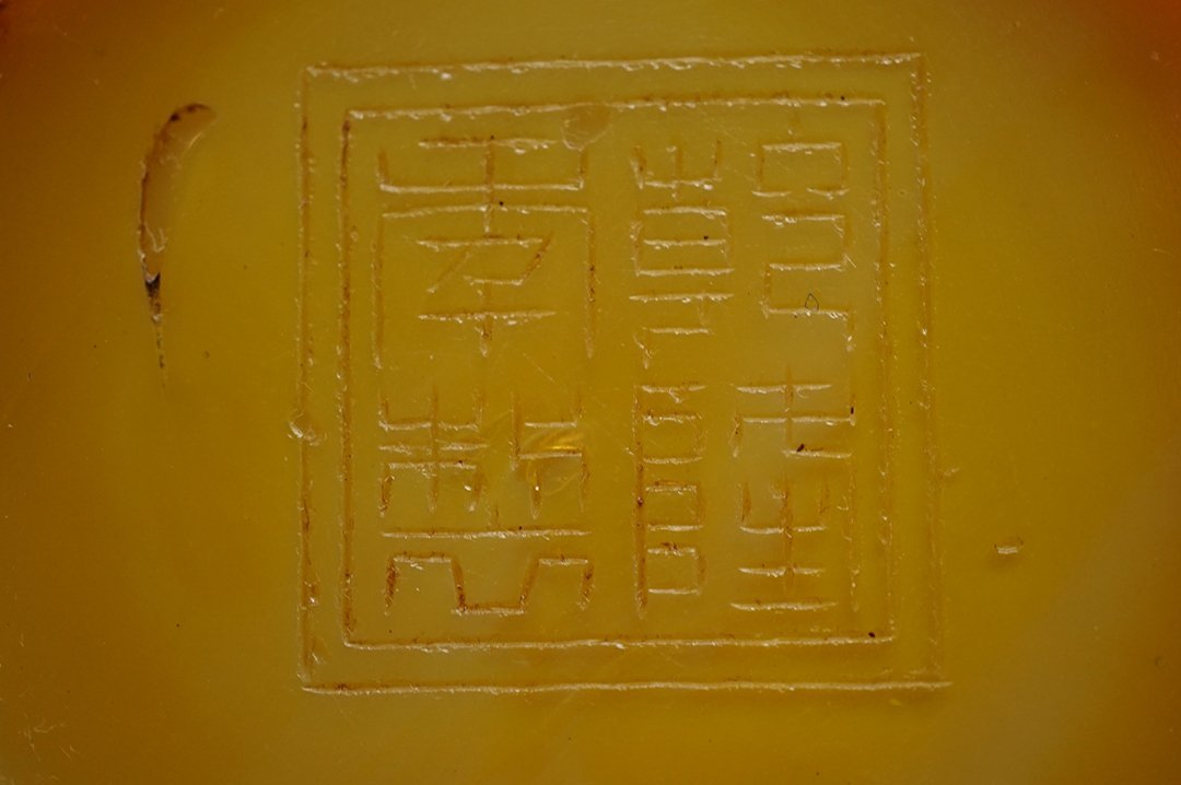 "A ""Qian Long Nian Zhi"" Mark ""butterscotch"" Glass - 3"