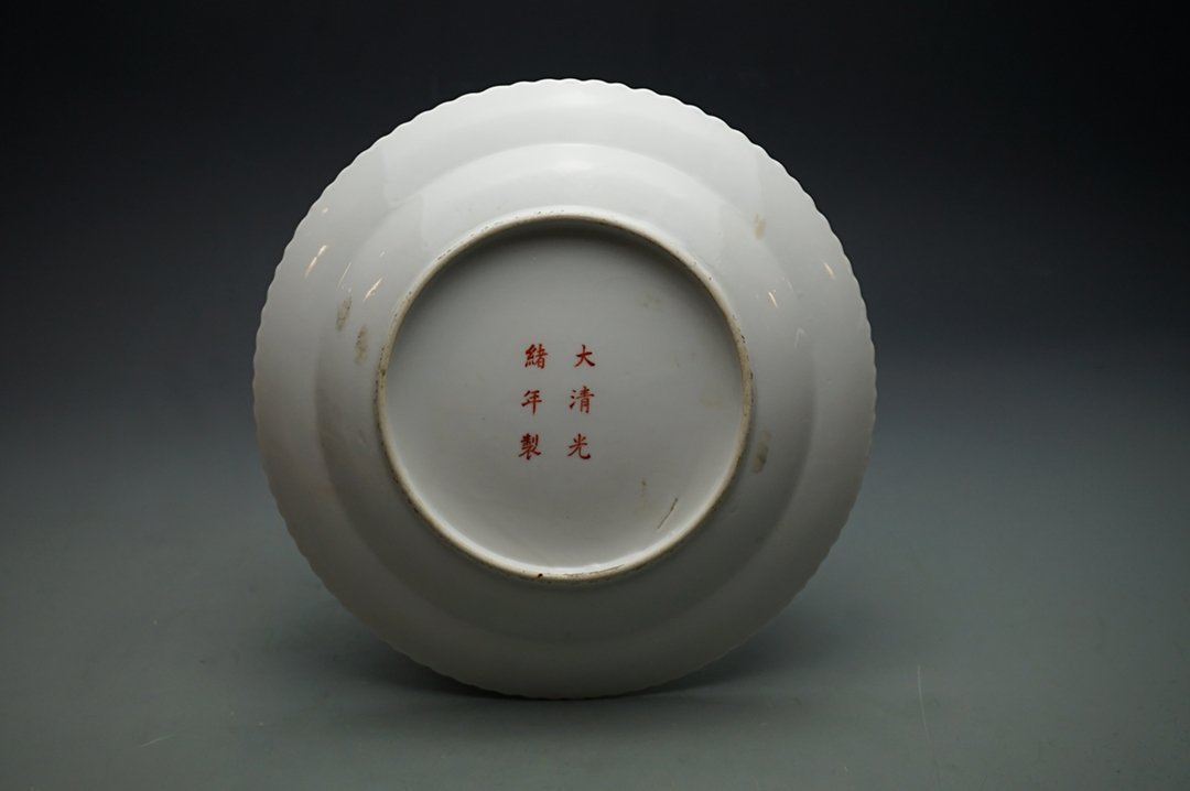 """A Large """"Da Qing Guang Xu Nian Zhi"""" Plate - 3"""