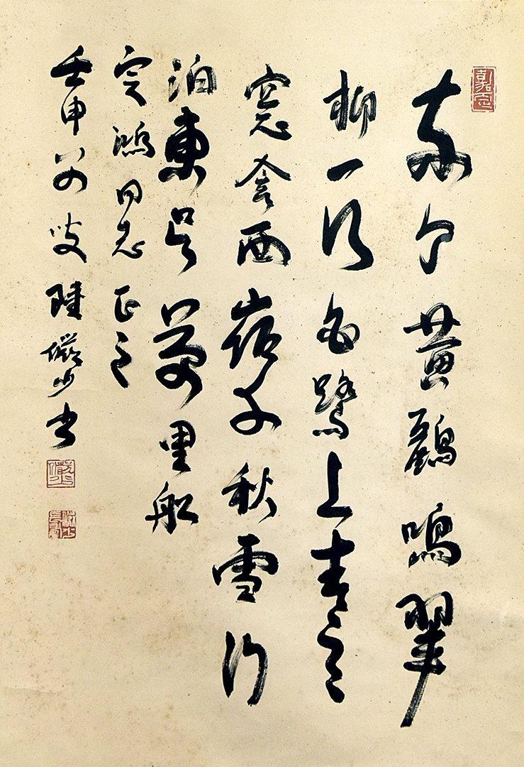 Chinese Calligraphy - Lu Yanshao