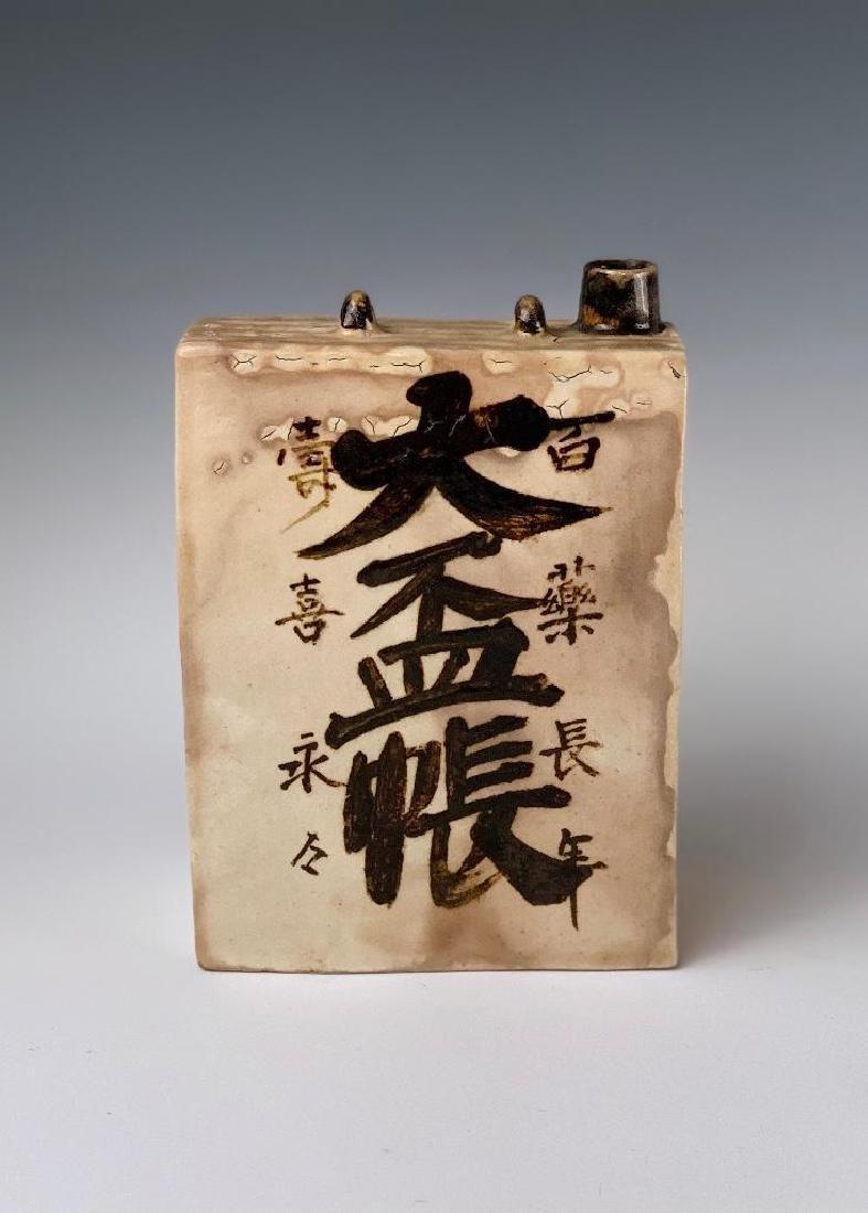 Japanese Ceramic Medicine Bottle - 2