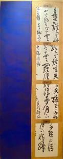 20thc. School Signed Calligraphic Work