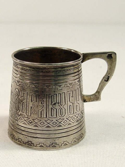 39: Ornate 1879 Russian  Silver Cup.