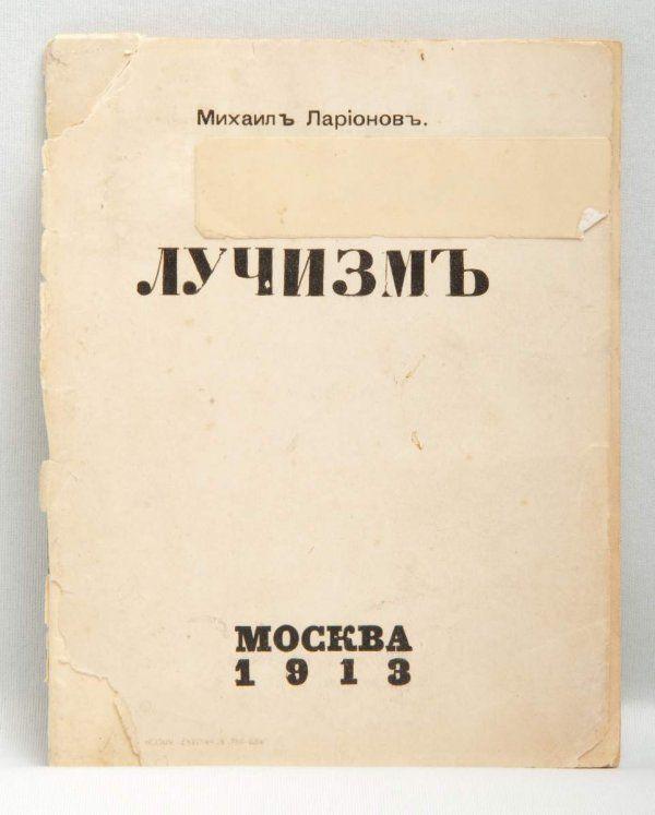 Book. Mikhail Larionov. Luchism. M., 1913