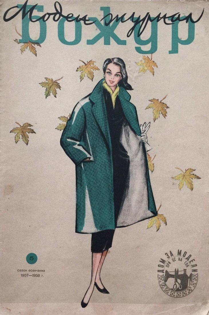 Fashion magazine Bozhur season autumn-winter 1957-58