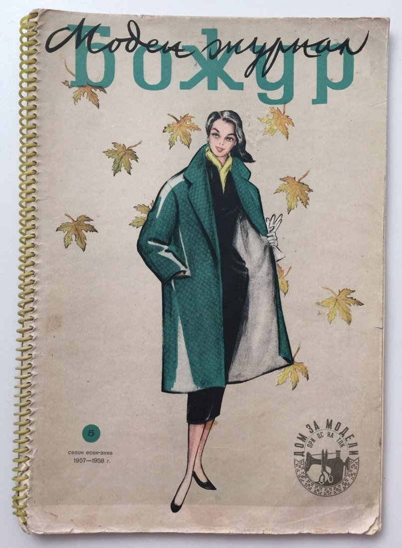 Fashion magazine Bozhur season autumn-winter 1957-58 - 2