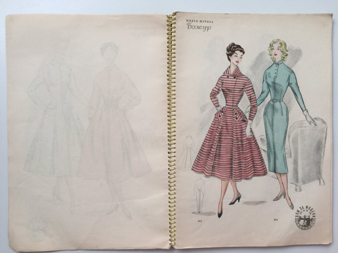 Fashion magazine Bozhur season autumn-winter 1957-58 - 4