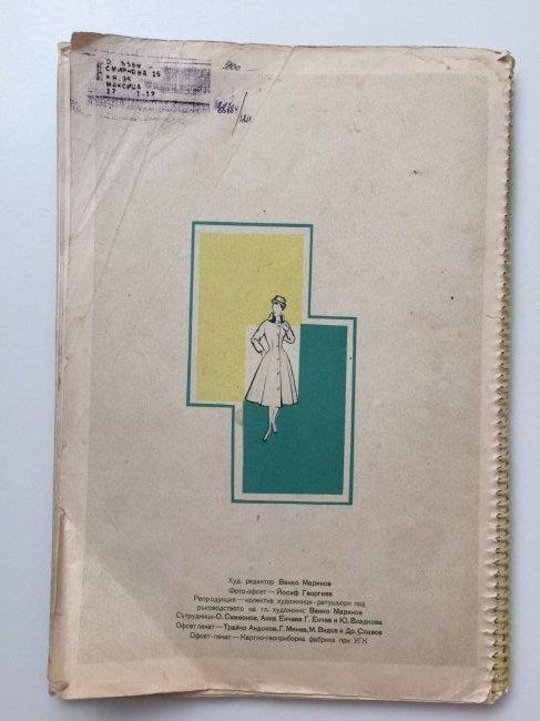 Fashion magazine Bozhur season autumn-winter 1957-58 - 8