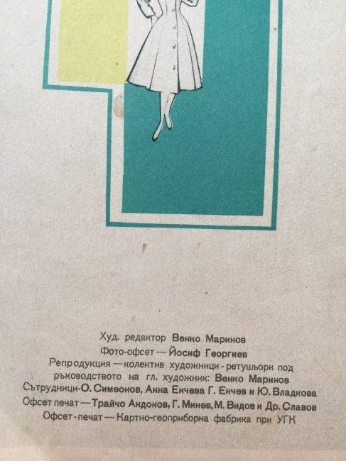 Fashion magazine Bozhur season autumn-winter 1957-58 - 9