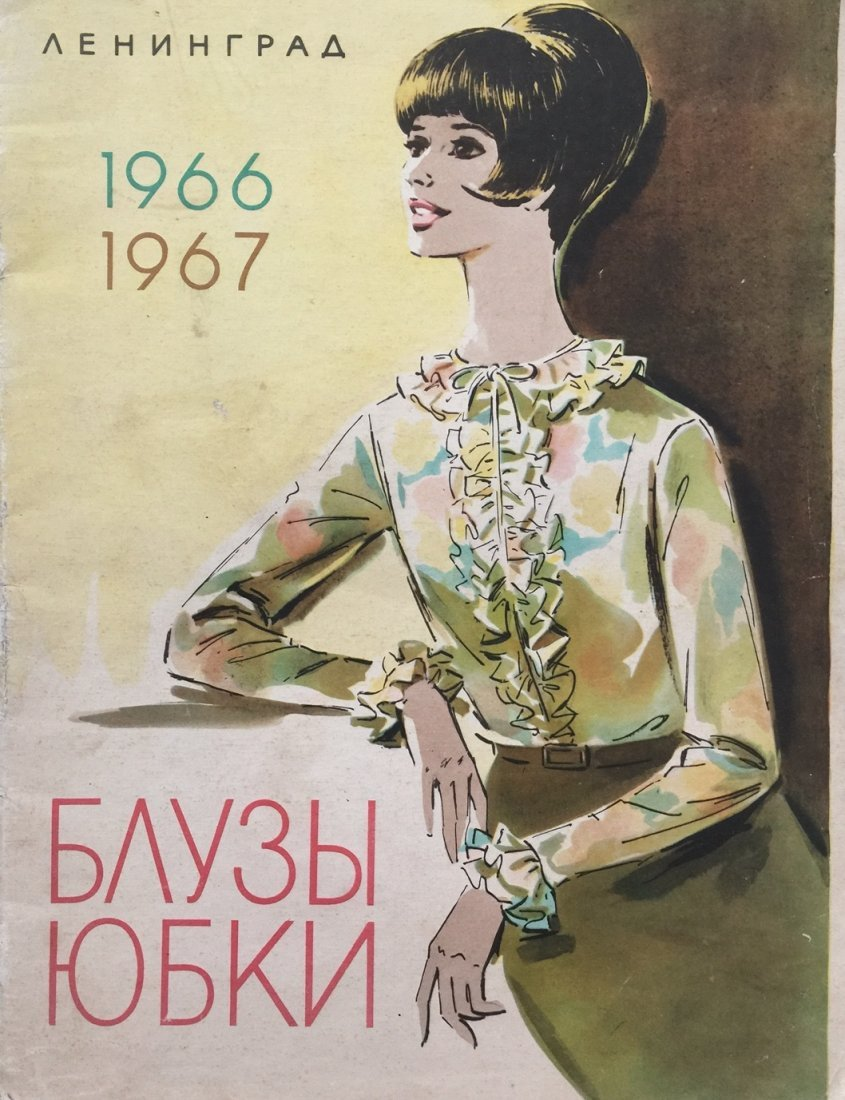 "Fashion magazine ""Blouses and Skirts"" 1966-67"