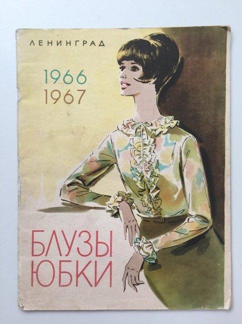 "Fashion magazine ""Blouses and Skirts"" 1966-67 - 2"