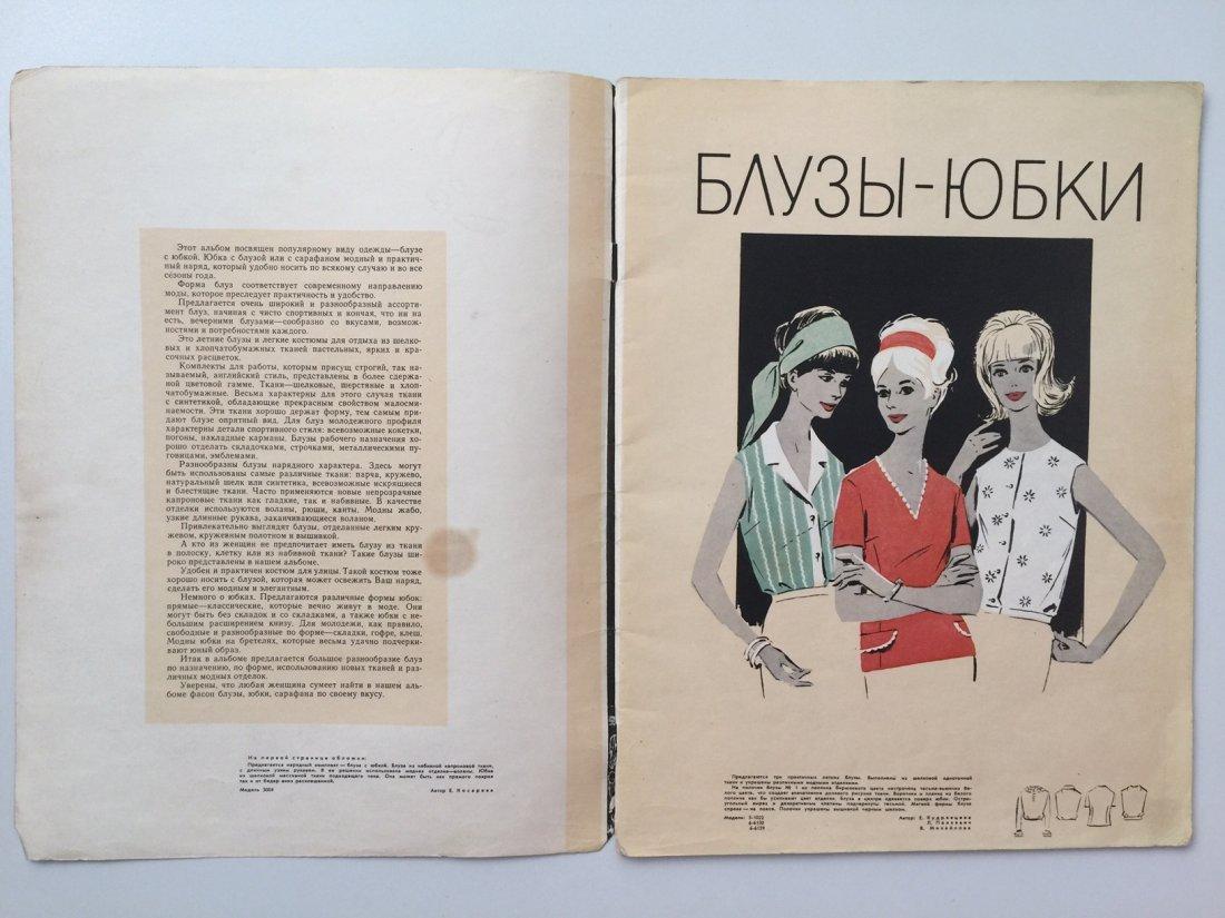 "Fashion magazine ""Blouses and Skirts"" 1966-67 - 4"