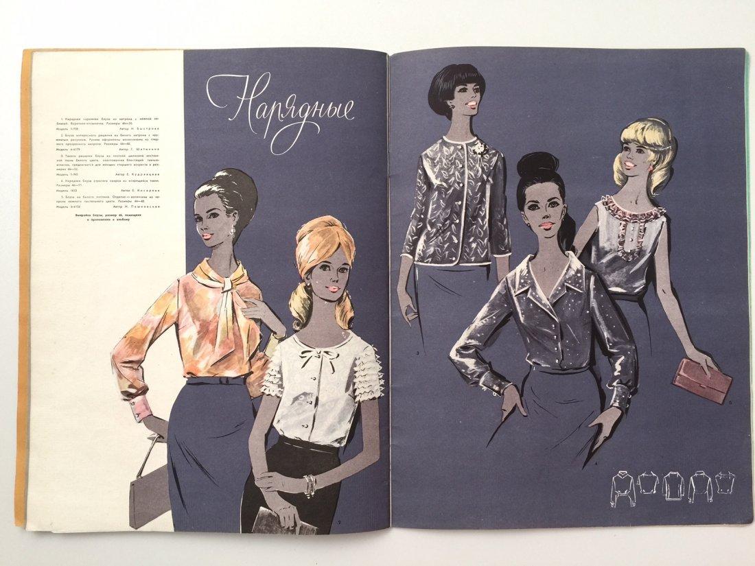 "Fashion magazine ""Blouses and Skirts"" 1966-67 - 6"