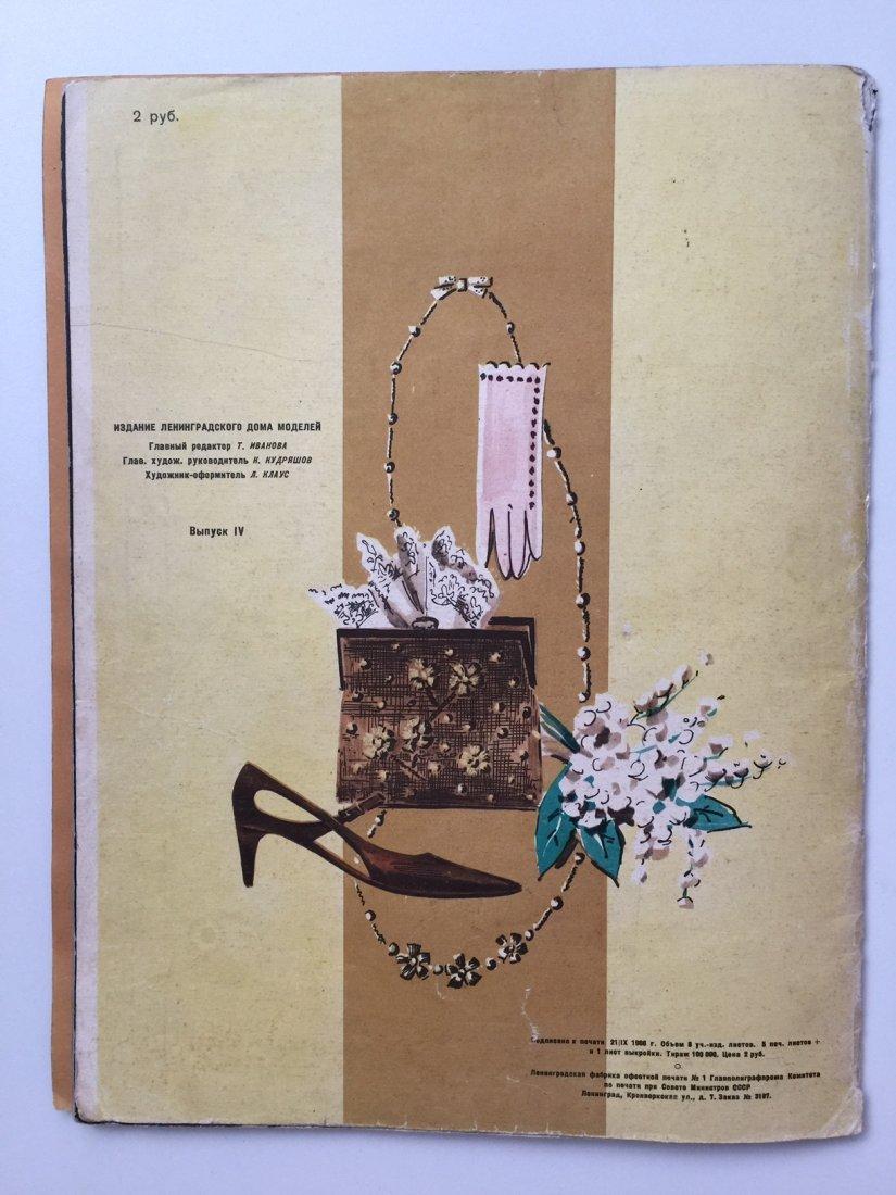 "Fashion magazine ""Blouses and Skirts"" 1966-67 - 8"