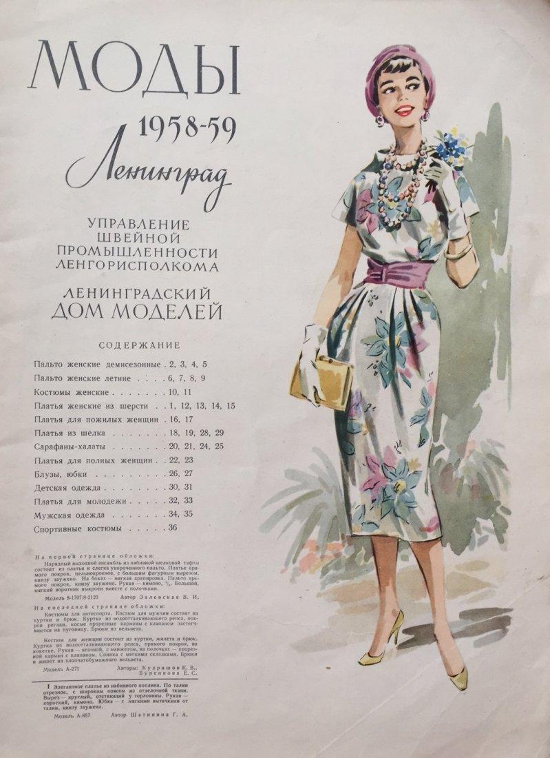 Fashion magazine 1958-59 Leningrad