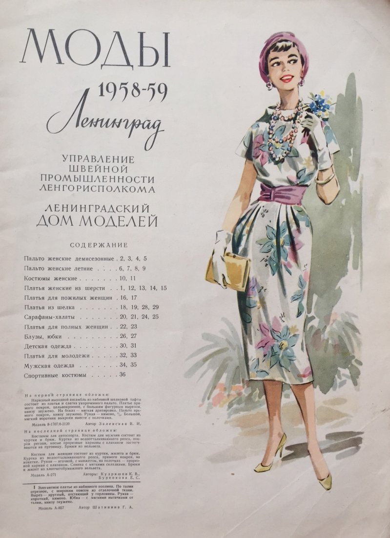 Fashion magazine 1958-59 Leningrad