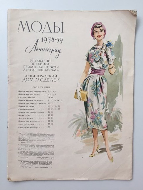 Fashion magazine 1958-59 Leningrad - 3