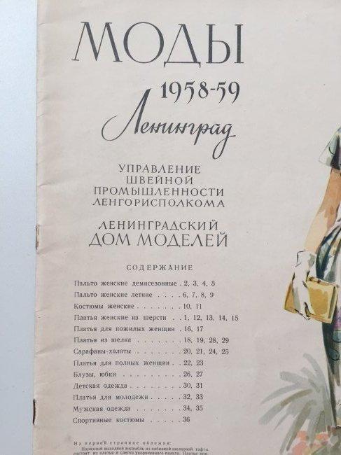 Fashion magazine 1958-59 Leningrad - 4
