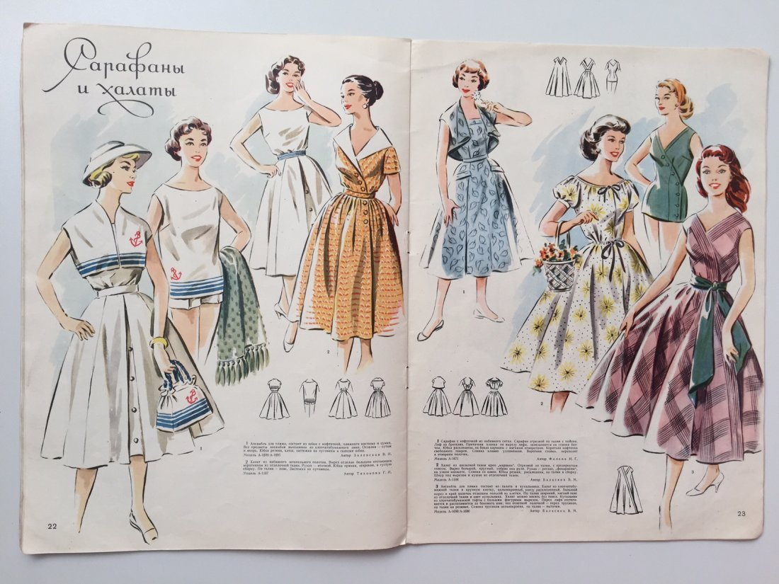 Fashion magazine 1958-59 Leningrad - 7