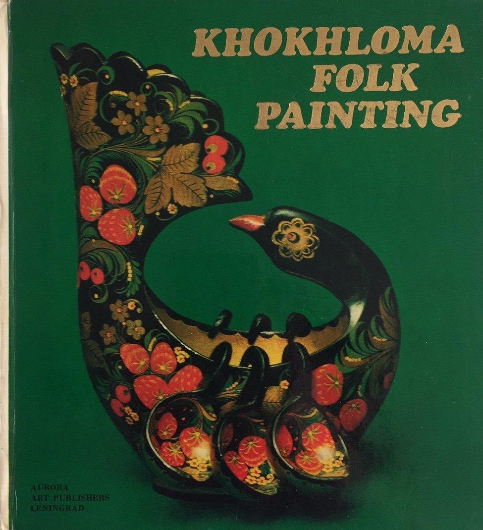 Khokhloma Folk Painting, book 1980