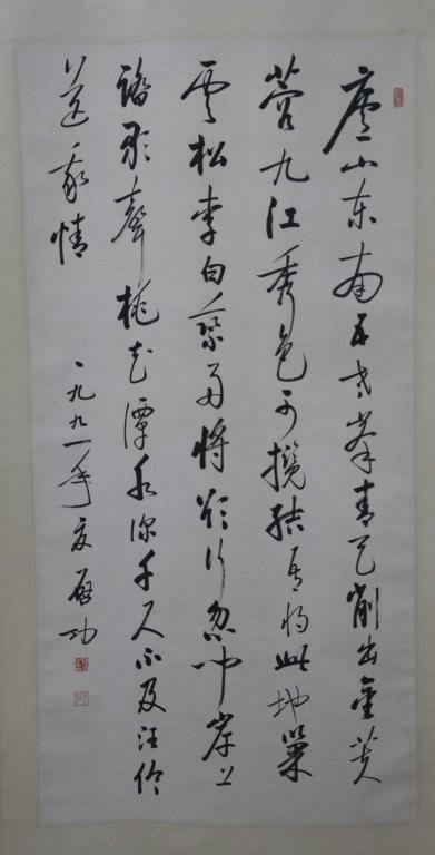 Chinese Ink Calligraphy Scroll Painting