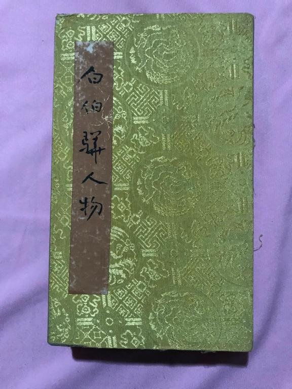 Chinese Ink Color Painting Album
