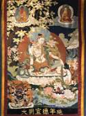 Large Chinese Silk Thanka