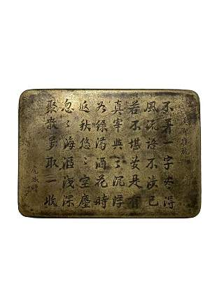 """Chinese Ink Metal Box w Calligraphy,Signed""""HuCheng"""