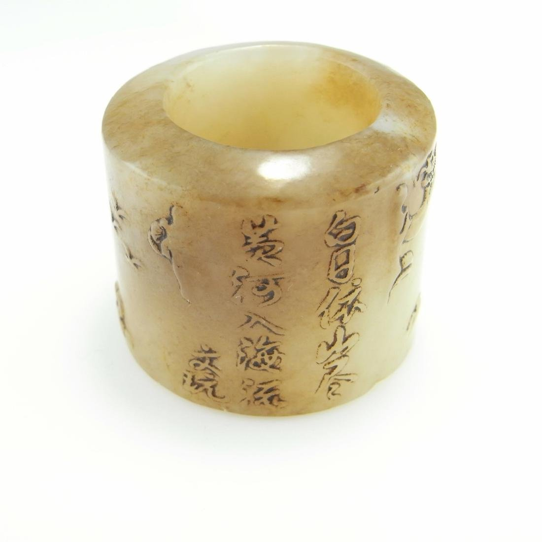 Antique Qing Inscribed Archers Ring Zigang NEPHRITE
